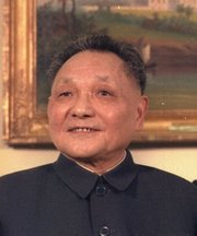 Portrait of Deng Xiaoping (click to view image source)